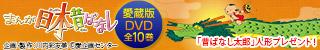 ココチモ まんが日本昔ばなしDVD